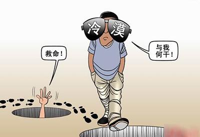 道德的卡通图片